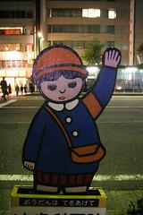 mamorikko (2005) (mai-u) Tags: hiroshima