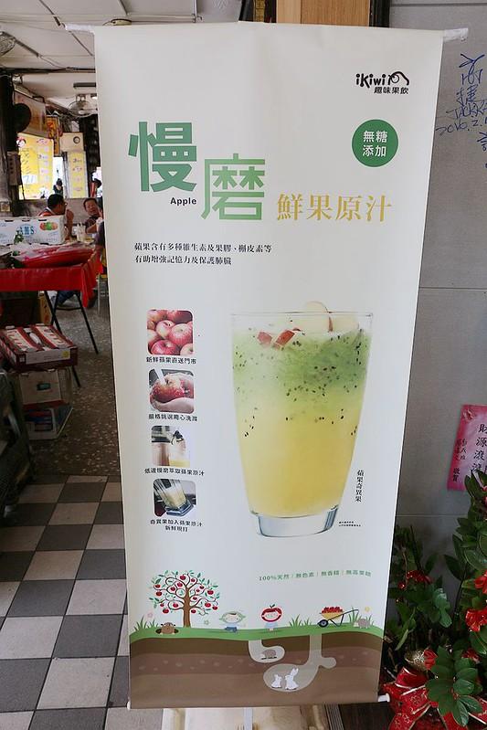 ikiwi 趣味果飲001