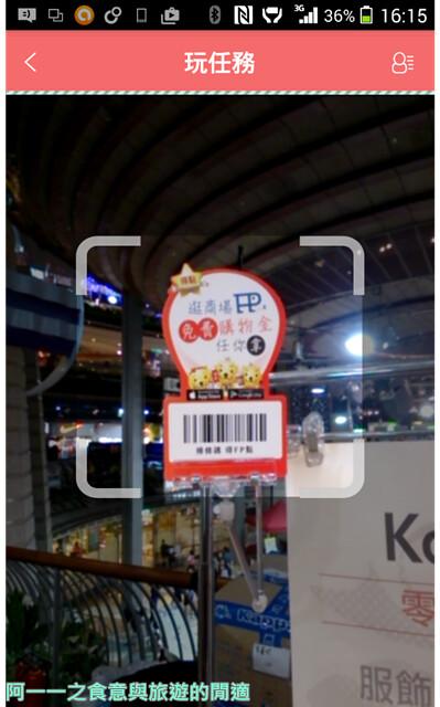 footpoint踩點趣app京華城逛街賺點數好康微風廣場image018