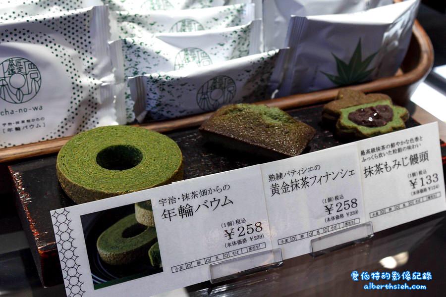 日本廣島.cha-no-wa