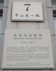 Great Northern Telegraph Corporation Marker (Shanghai, China) (courthouselover) Tags: china 中国 peoplesrepublicofchina 中华人民共和国 shanghaishi 上海市 shanghai 上海 thebund 外滩 huangpudistrict huangpu 黄浦区 asia