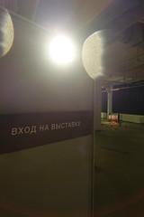 DSC03815 (The Man-Machine) Tags: sign   modernart light ghosting dirtylens lamp bright