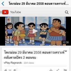 โดเรม่อน 29 มีนาคม 2558 ตอนดาวเคราะห์กลับตาลปัตร 2 ตอนจบ  ดูโดเรม่อนผ่าน Youtube คลิก >> https://www.youtube.com/watch?v=b9KCfJ_xNfo  ดูโดเรม่อนออนไลน์ คลิกเลย https://www.facebook.com/doraemontv  #โดเรม่อน #Doraemon #การ์ตูนโดเรม่อน #โดเรม่อนออนไลน์ #โดเ