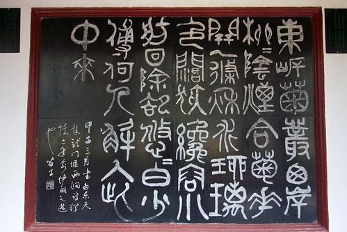 Calligraphy by 黄苗子 (huáng miáozi)