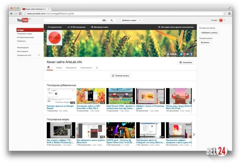 Как сделать меню для канала youtube - Avtoskool.ru