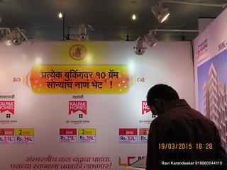 Visit Pune Home Festival 2015 - 19th - 22nd March, 11 am - 9 pm, Pandit Farms, opposite Tol Sabhagruha, D P Road, Karve Nagar, Pune
