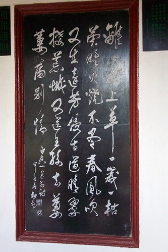 Calligraphy, unknown writer