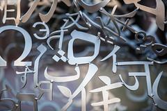 Numbers, Letters & Symbols_4109 (adp777) Tags: letters symbols juameplensa numberssymbolsletters wavesiii davidsoncollegesculpture