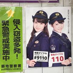 ดูป้ายนี่แล้ว ผมกะจะปล้น Bank ที่ญี่ปุ่นเลยครับ คุณตำรวจจับผมที