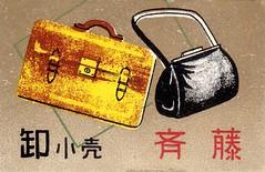 matchnippo218 (pilllpat (agence eureka)) Tags: matchboxlabel matchbox allumettes tiquettes japon japan mode