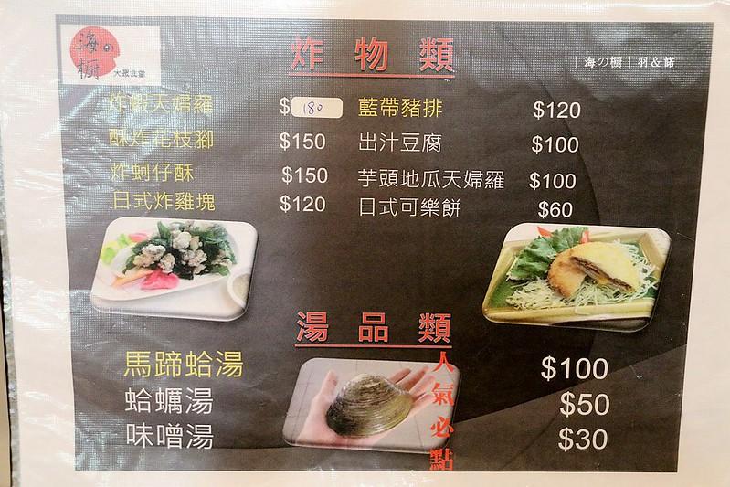 海之櫥北投日本料理111