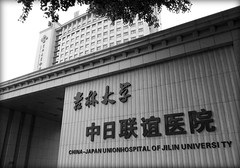 China-Japan Union Hospital of Jilin University (fhkpic) Tags: samsung phone mobile urban university hospital monochrome bw blackwhite blackandwhite outdoor memories medical student learning doctor campus internship jilinuniversity changchun jilin china  architecture