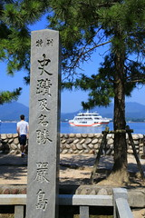 IMG_1504 (wjs5715.thomaswu) Tags: 日本 廣島 宮島 日本三景