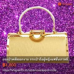 กระเป๋าคลัชออกงาน กระเป๋าถือผู้หญิงแฟชั่นเกาหลีหรูหราเข้าชุดราตรีและงานแต่ง นำเข้า สีทอง - พร้อมส่งAP2553 ราคา1500บาท โทรสั่งของกับ พี่โน๊ต/พี่เจี๊ยบ : 083-1797221 และ 086-3320788 LINE User ID : @lotusnoss และ lotusnoss.com เข้าชมและสั่งซื้อสินค้าได้ที่ :