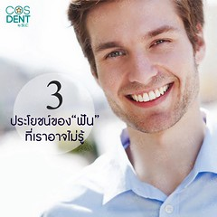 2015-0056 ทราบกันไหมคะ ว่าฟันของเรานอกจากหน้าที่บดเคี้ยวอาหาร