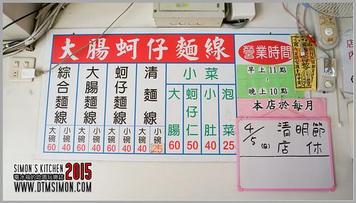 台北大腸蚵仔麵線05.jpg