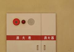 Hydrant Storing Box (Minit) Tags: shizuoka prefecture hydrant storing box