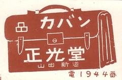 matchnippo228 (pilllpat (agence eureka)) Tags: matchboxlabel matchbox allumettes tiquettes japon japan mode