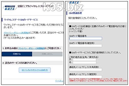yodobashi-sim 01