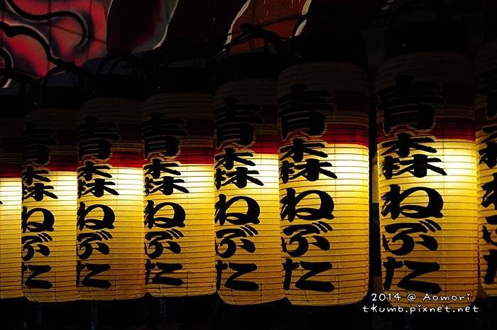 2014青森睡魔館13.jpg