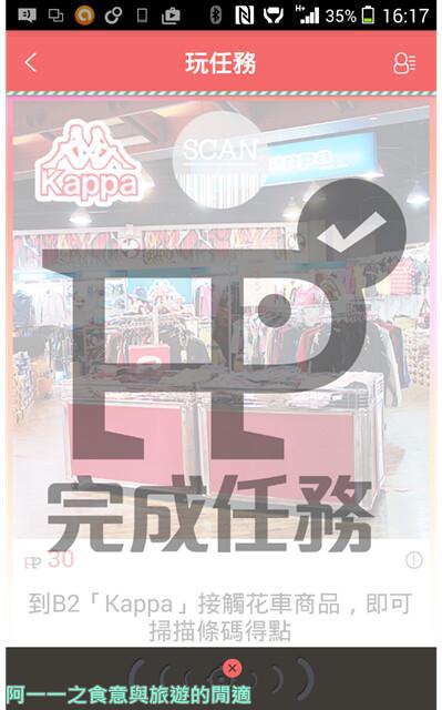 footpoint踩點趣app京華城逛街賺點數好康微風廣場image019