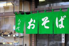 DS7_3593.jpg (d3_plus) Tags: food macro japan dinner lunch bokeh daily sake alcohol  soba tamron dailyphoto   thesedays tamron90mm        tamronmacro  tamronspaf90mmf28 tamronspaf90mmf28macro11 d700 172e tamronspaf90mmf28macro nikond700 spaf90mmf28macro spaf90mmf28macro11 nikonfxshowcase 172en