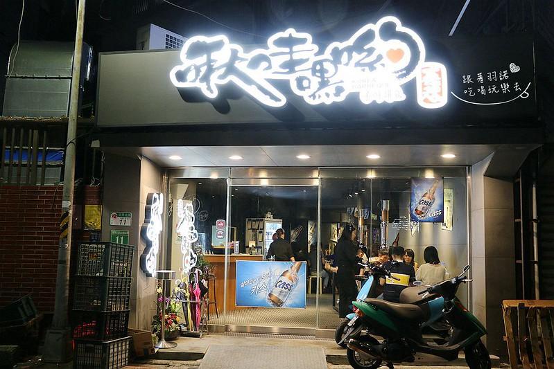 啾哇嘿喲南京復興韓式料理131