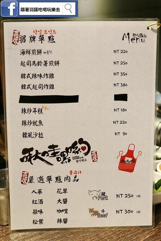 啾哇嘿喲南京復興韓式料理017