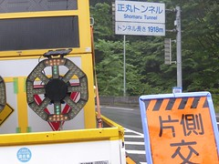 Long tunnel ahead (Stop carbon pollution) Tags: flickr japan 日本 honshuu 本州 kantou 関東 saitamaken 埼玉県