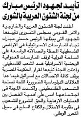 لجنة الشئون العربية بالشورى تاييد جهود مبارك (أرشيف مركز معلومات الأمانة ) Tags: العربية مبارك لجنة الشورى بمجلس الشئون 2ytyrnmg2kkg2kfzhni02kbzinmginin2ytyudix2kjzitipinio2yxyrnme 2lmg2kfzhni02yjysdmjic0g7w