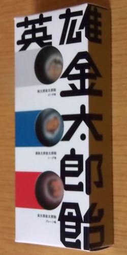 松田翔太 画像4