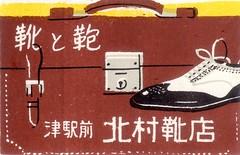 matchnippo221 (pilllpat (agence eureka)) Tags: matchboxlabel matchbox allumettes tiquettes japon japan mode