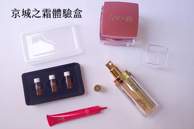 保養|京城之霜體驗盒;牛爾老師的頂級保養!乾肌必嘗試的保養品【AD】 – 牛爾 / 紅霜 / 美白安瓶
