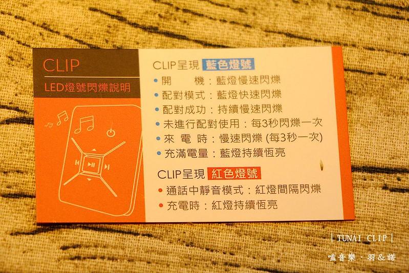 TUNAI CLIP嗑音樂無線耳機擴大器14