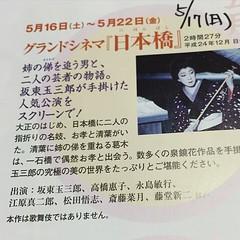 今日は、シネマ歌舞伎 で、板東玉三郎、高橋惠子、永島敏行、他 のグランドシネマ 日本橋 を、楽しんで来ました(*^^*)  歌舞伎ではありませんが、劇場公演を 迫力ある映像で素晴らしかったですよ(^_^)
