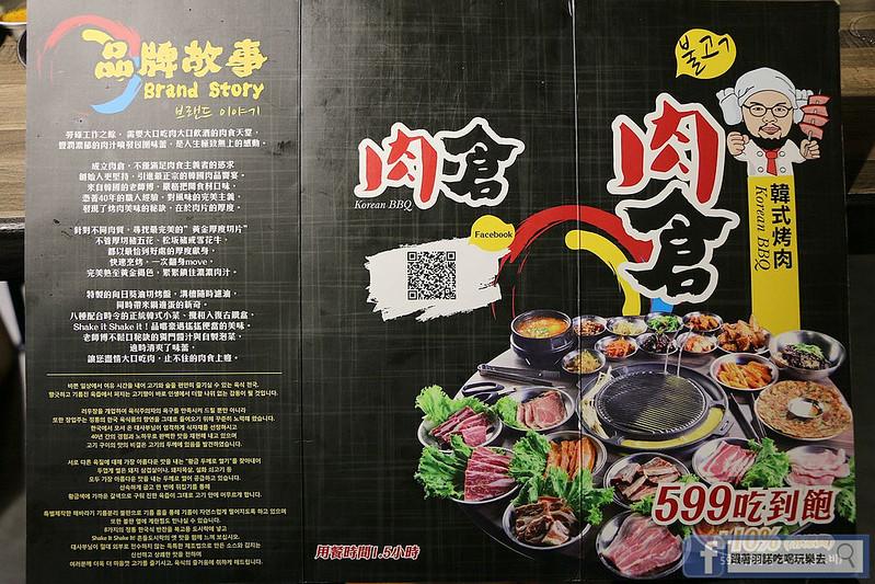 西門韓式料理《肉倉》韓國烤肉吃到飽69