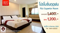 uriram Discount Hotels ฺBook Buriram Discount Hotels จองโรงแรมในบุรีรัมย์