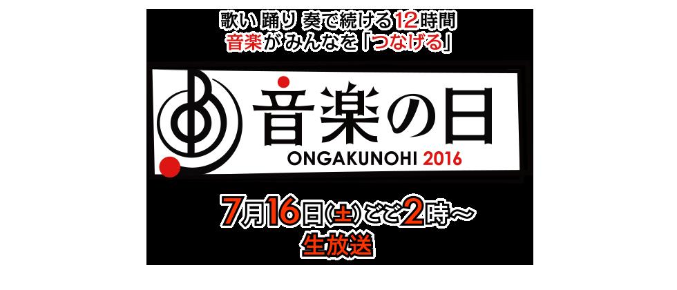 2016.07.16 帰りたくなったよ & Talk(音楽の日 2016).logo