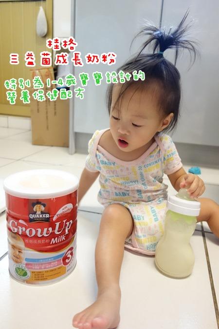 桂格三益菌成長奶粉14 (2).JPG