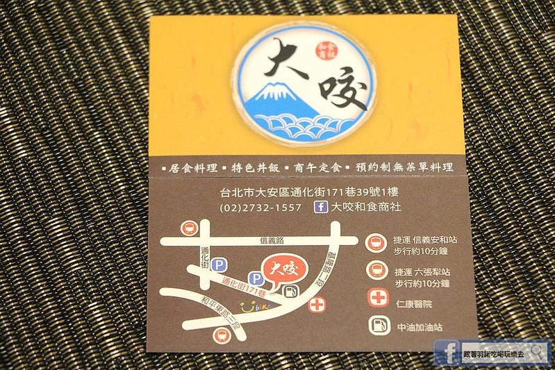 大咬和食商社六張犁通化日本料理016