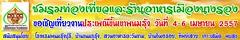 โรงแรมในบุรีรัมย์,  งานประเพณีขึ้นเขาพนมรุ้ง ปี 2557 งานประเพณีขึ้นเขาพนมรุ้ง ประจำปี 2557