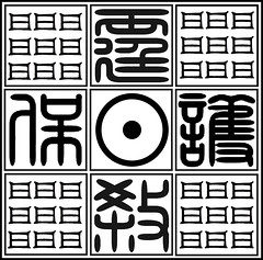 Nine Cell Fu Talisman for Warding Evil (benebellwen) Tags: futalisman benebellwen taoism witchcraft sorcery sigils sigilcrafting spellcrafting