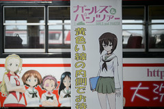 Please wait inside the yellow line (kasa51) Tags: station sign japan train typography platform ibaraki oarai gup   oaraikashimaline kashimarinkaitetsudo girlsundpanzer