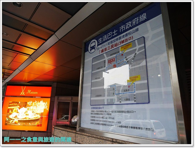 footpoint踩點趣app京華城逛街賺點數好康微風廣場image006