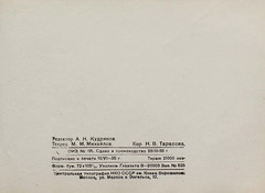 1935.       .    __135 (foot-passenger) Tags:     1935 rsl russianstatelibrary