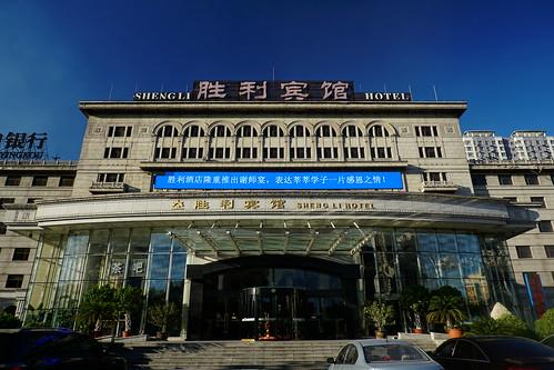 胜利宾馆 DSC06209