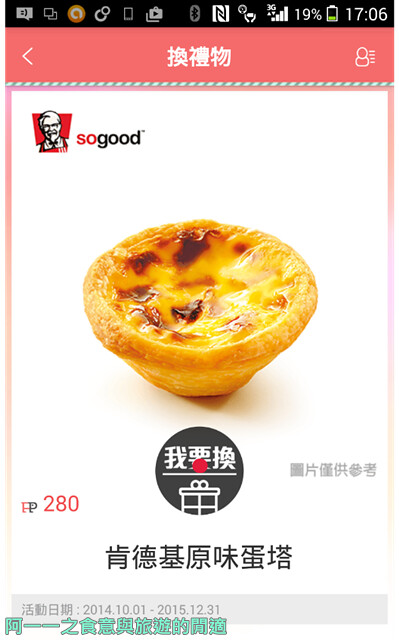 footpoint踩點趣app京華城逛街賺點數好康微風廣場image041