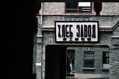 Bread Factory (katushang) Tags: china street city urban color heilongjiang grey daylight nikon 85mm  nikkor dslr  fareast harbin helios dx haerbin helios402    85mm15 85mm d5100 nikond5100 d5100 fxlensondxcamera fullframelensoncropsensor fxlensonadxcamera helios402n