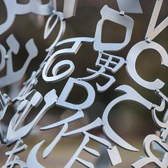 Numbers, Letters & Symbols_4082 (adp777) Tags: letters symbols juameplensa numberssymbolsletters wavesiii davidsoncollegesculpture