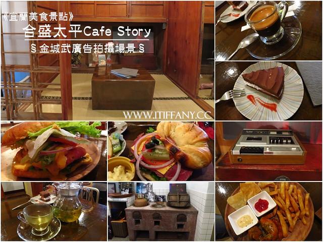 [宜蘭美食景點] 合盛太平Cafe Story│金城武廣告拍攝場景咖啡館│假日不接受預訂